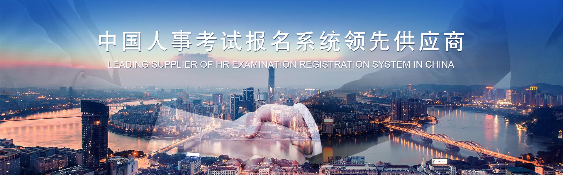 全国最大的第三方命题专家库和出题机构_中国人事考试网考试外包和网上报名系统优秀服务商