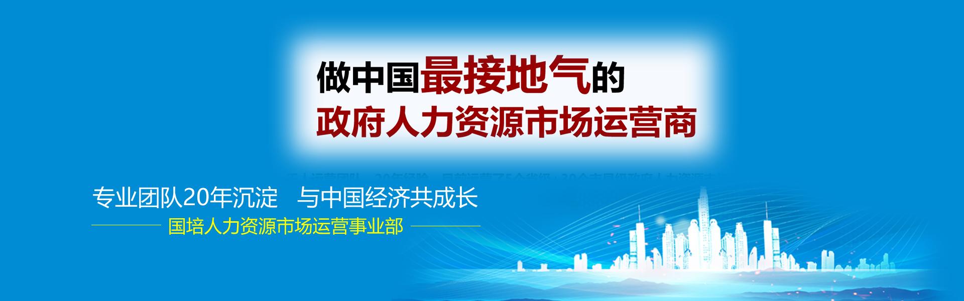 聚才人力集团是中国最接地气的 政府人力资源市场运营商