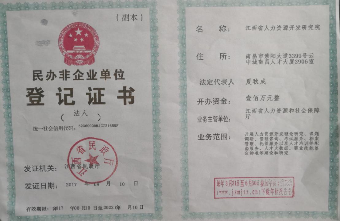 江西省人力资源开发研究院.png
