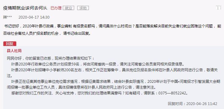 2020年河南公务员考试有消息了 叶县扩招4.2倍